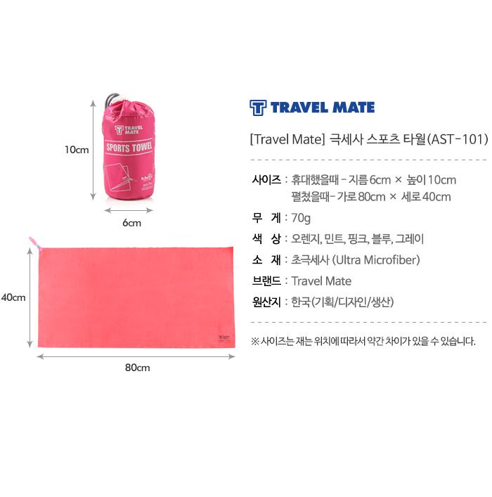 트래블메이트(TRAVELMATE) 극세사 스포츠 타월(AST-101)-소형80X40